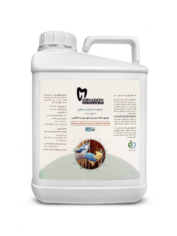 محلول ضد عفونی سطوح مروابن